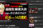 明日14時より生放送!麻雀最強戦2019選抜高校生麻雀大会
