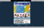 9/22開催!関東麻雀選手権大会