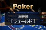 【 フォールド 】ポーカーの基本アクション
