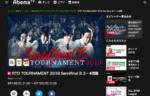 本日21時より開催!RTD TOURNAMENT 2019 Semifinal B 3・4回戦