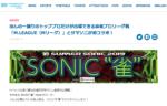 """本日より!SONIC""""雀"""" meets by Mリーグ開催"""