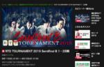 本日21時より生放送!RTD TOURNAMENT 2019 Semifinal B 1・2回戦