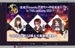 9/13 東京ゲームショウ2019で「雀魂」がイベントを実施!