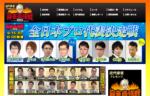 9/15 15:00より生放送!麻雀最強戦2019 全日本プロ代表決定戦
