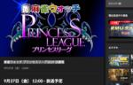 9/27 12時より生放送!麻雀ウォッチ プリンセスリーグ2019 決勝戦