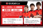 EX風林火山が9月23日にファンミーティングを開催!