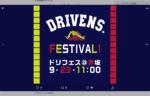 赤坂ドリブンズが9/23にドリフェスを開催!