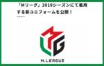 「Mリーグ」2019シーズンにて着用する新ユニフォームを公開!