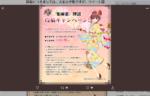 ゲーム「姫麻雀」が牌譜投稿キャンペーンを実施中!