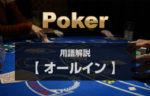 【 オールイン 】ポーカーの基本アクション