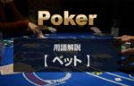 【 ベット 】ポーカーの基本アクション