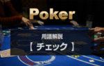 【 チェック 】ポーカーの基本アクション