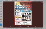 RMUのプロアマオープン大会、9/14開催!