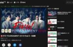 本日21時より放送!RTD TOURNAMENT 2019 Final5.6回戦