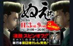 【天鳳】11/3、9「ぬえ杯」開催!