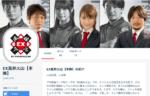 EX風林火山がコミュニティサイト「EX風林火山【本陣】」を開設