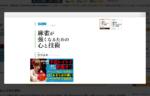 魚谷侑未プロ著「麻雀が強くなるための心と技術」が発売!
