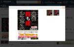 11/1発売!天鳳十段位による戦術本「勝ち確システム」