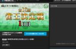 第18期雀王決定戦1日目、10/19生放送!