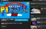 【麻雀】RMU・赤坂ぷろす杯 P1グランプリ決勝