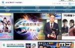最高位戦日本プロ麻雀協会が九州本部を設立!