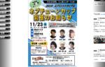 RMUのプロアマオープン大会、11月23日開催!