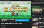 第18期雀王決定戦の2日目、本日11時より放送!