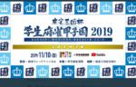11/10 16時より生放送!学生麻雀甲子園2019