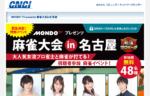 12/7開催!MONDO TVプレゼンツ麻雀大会in名古屋