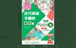 近代麻雀予備校2019'冬'スタート