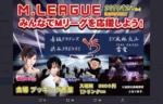 梶本啄程さんが大阪でMリーグのパブリックビューイングを開催!