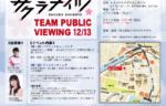 12/13 KADOKAWAサクラナイツがパブリックビューイベントを開催!