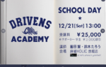 12/21 赤坂ドリブンズがSCHOOL DAYを開催!