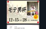 【天鳳】12/15、28モテ男杯開催!