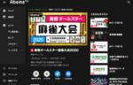 1/2 19時より生放送!新春オールスター麻雀大会2020
