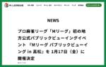 1/17 Mリーグが高松で公式PVイベント を開催!