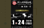 1/24開催!愛知県一宮市でPVイベント