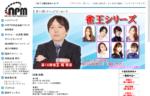 1/13 日本プロ麻雀協会がプロアマオープン大会を開催!