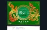【天鳳】BIG1カップ鳳凰卓予選開催中!