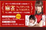 2/15,16 麻雀フェスティバル in NAGOYA