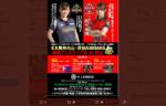 1/10、11開催!EX風林火山×渋谷ABEMAS 麻雀フェスティバル in 松山
