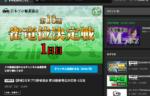2/1 11時より生放送!日本プロ麻雀協会 第18期雀竜位決定戦・1日目