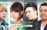 2/15(土) 第2回麻雀就活を開催!