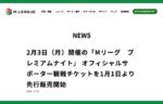 Mリーグが2/3、2/7開催のPVチケット発売!