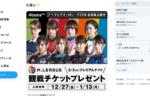 ネットカフェ、MリーグPVの観戦チケットプレゼントキャンペーン実施中!