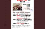 4/11 茅森早香プロ・近藤誠一プロが参加の麻雀大会開催!