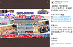 麻雀遊戯王がプレゼントキャンペーン実施中!