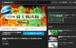 本日11時配信!最高位戦日本プロ麻雀協会主催・第28期發王戦決勝