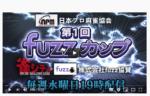 日本プロ麻雀協会の新番組、2/5 19時より配信!