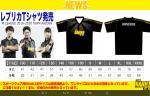 TEAM雷電がユニフォーム柄のレプリカTシャツを受注販売!
